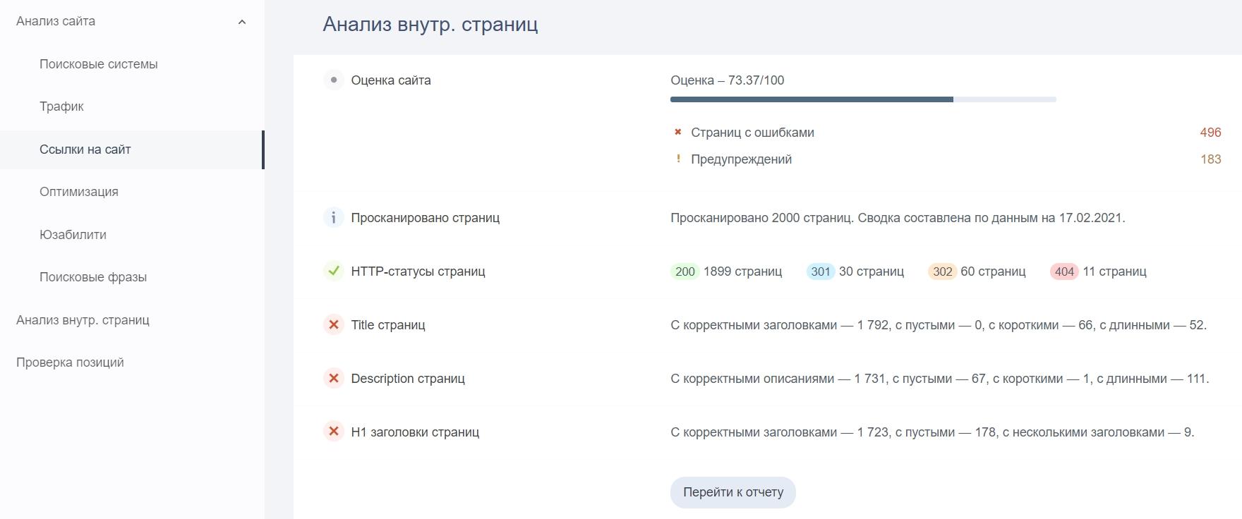 Онлайн проверка сайта