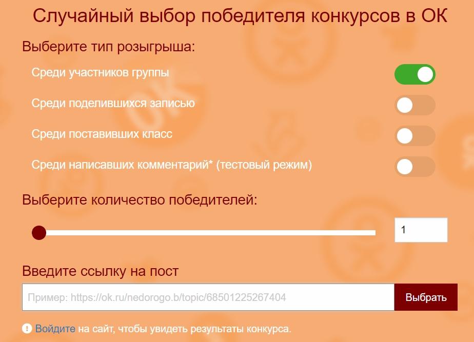 Провести конкурс в Одноклассниках
