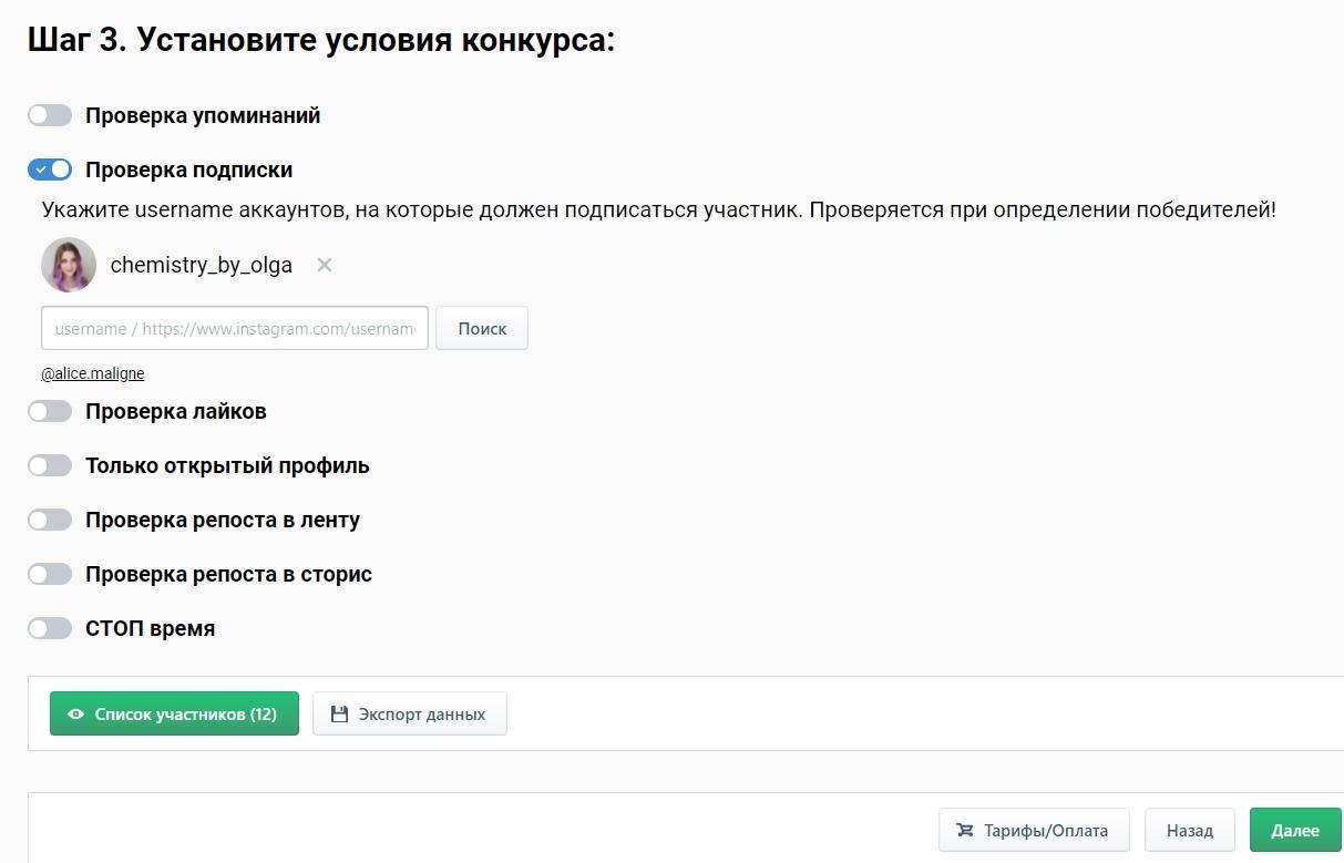 Сервис для проведения конкурса в соцсетях