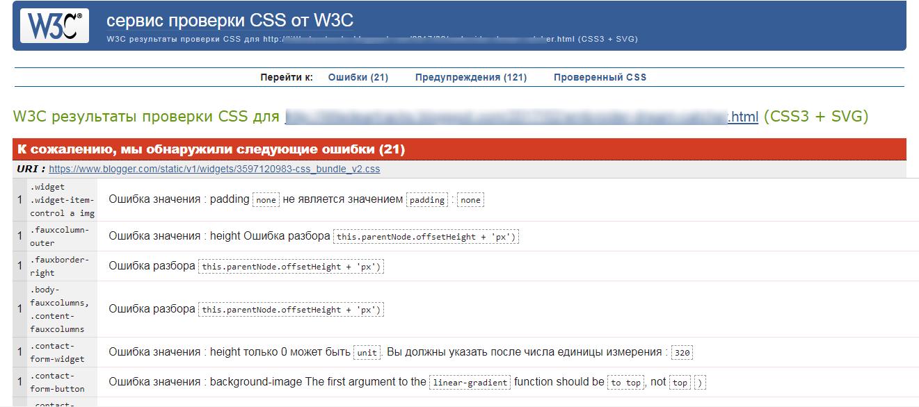 как проверить валидность CSS