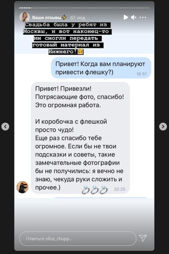 Отзывы клиентов в Инстаграм
