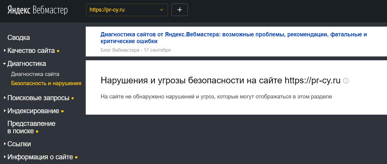 Оповещения о штрафах в Яндекс.Вебмастере