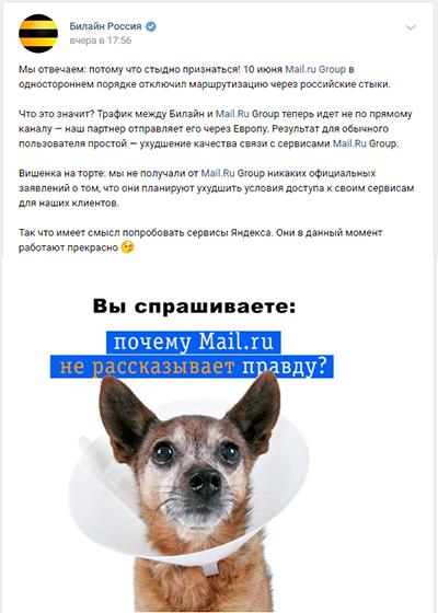 ответ Билайна Mail.ru