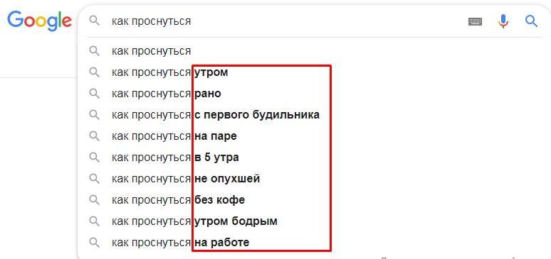 Подсказки в запросах Google
