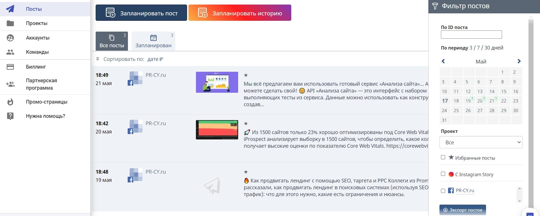 Интерфейс сервиса для планирования постов