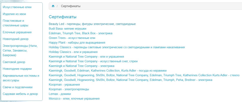 Сертификаты на товар на сайте