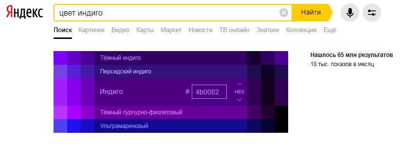 быстрый ответ в выдаче Яндекса