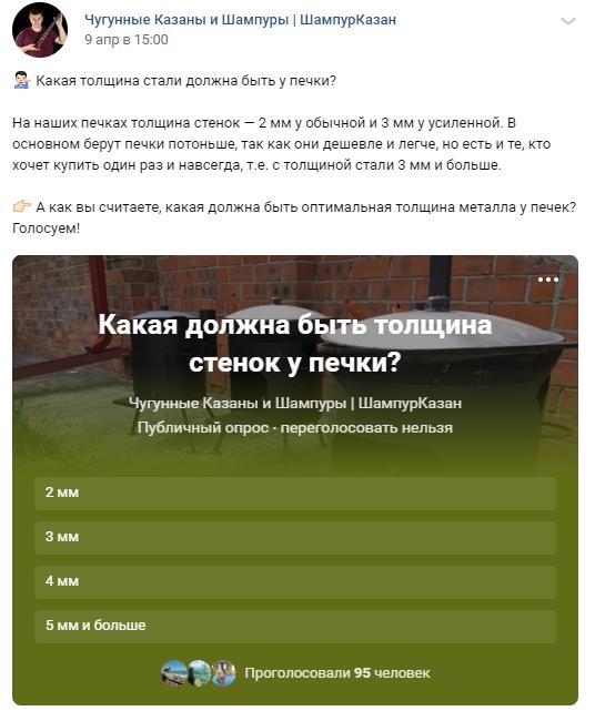 Публикация, чтобы поднять активность подписчиков в ВКонтакте