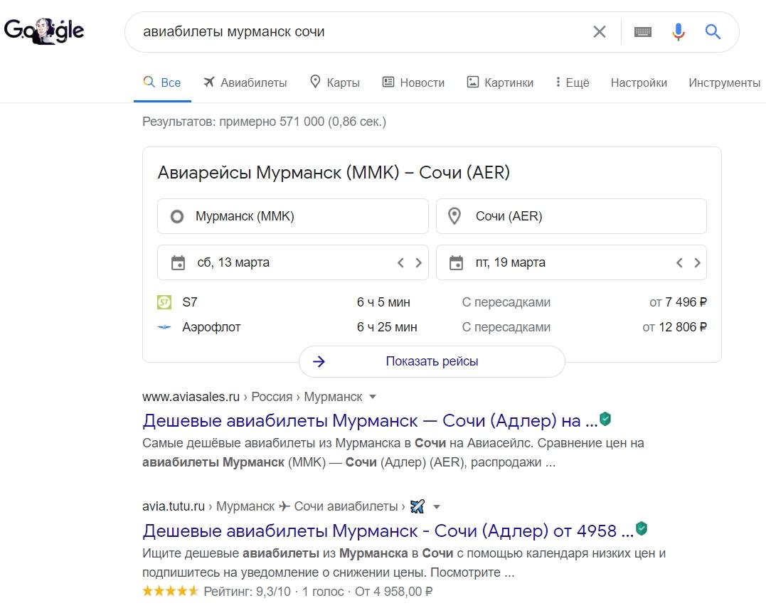 Сервис Google Авиабилеты в выдаче