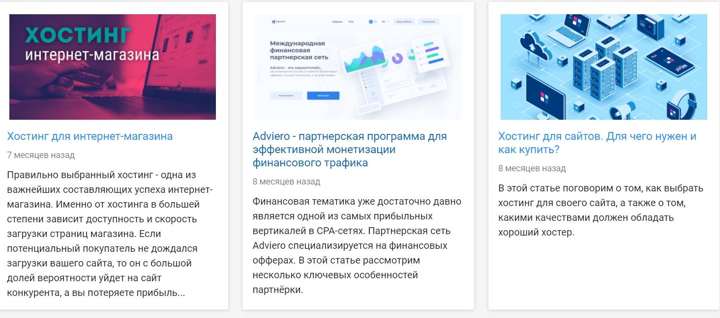 Статьи для веб-мастеров на сайте
