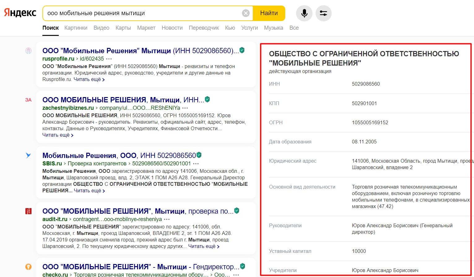 В Поиске Яндекса появились данные о юрлицах и предпринимателях1