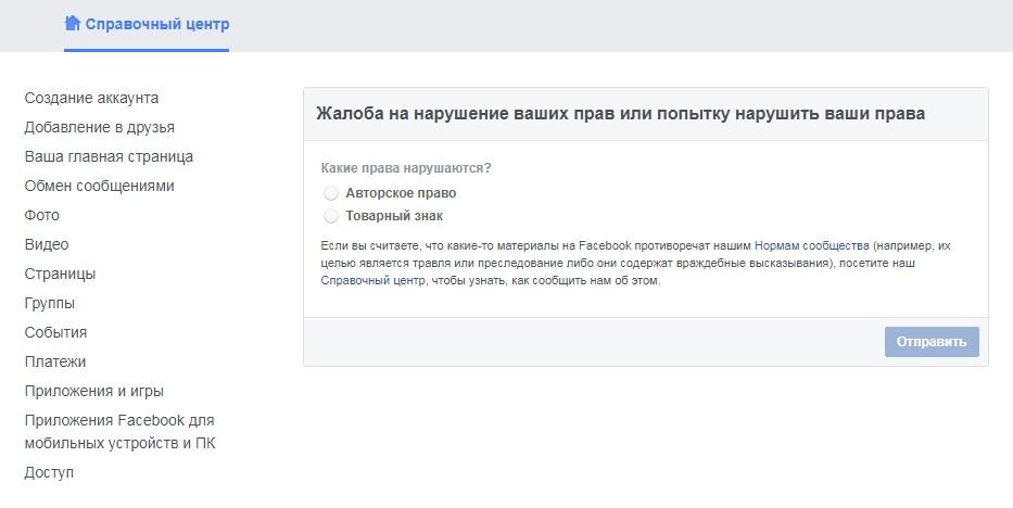 пожаловаться на копипаст в фейсбуке