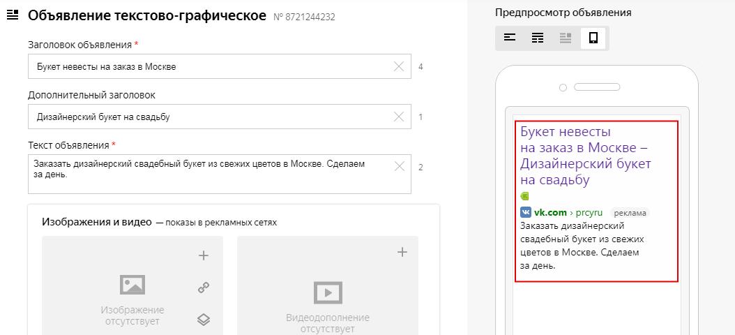Объявление с переходом на группу ВКонтакте