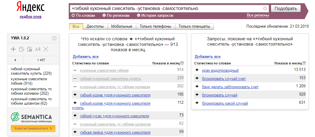 Yandex Wordstat Assistant