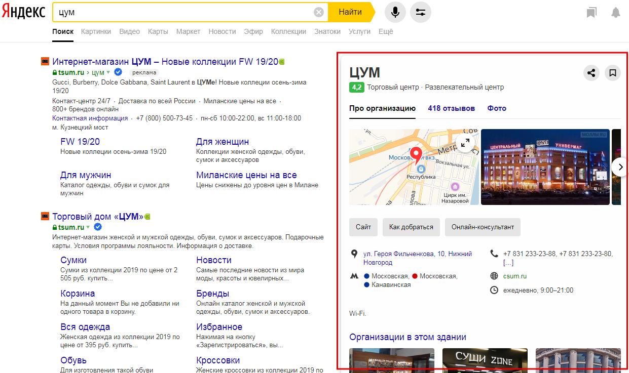 Компания в Яндекс.Справочнике
