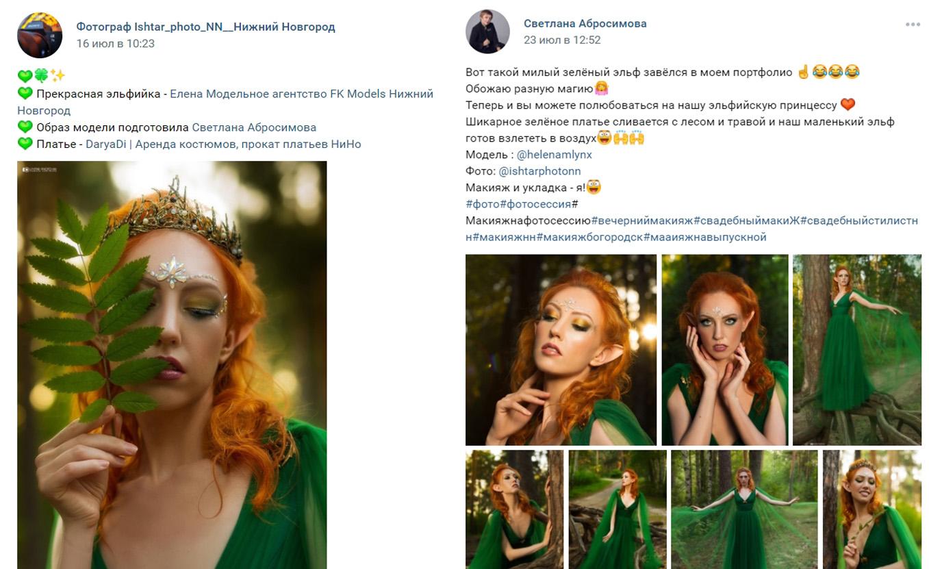 Отметки аккаунтов в ВКонтакте