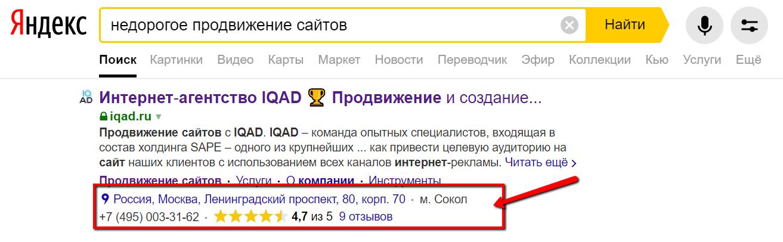 Рейтинг сайта на сниппете