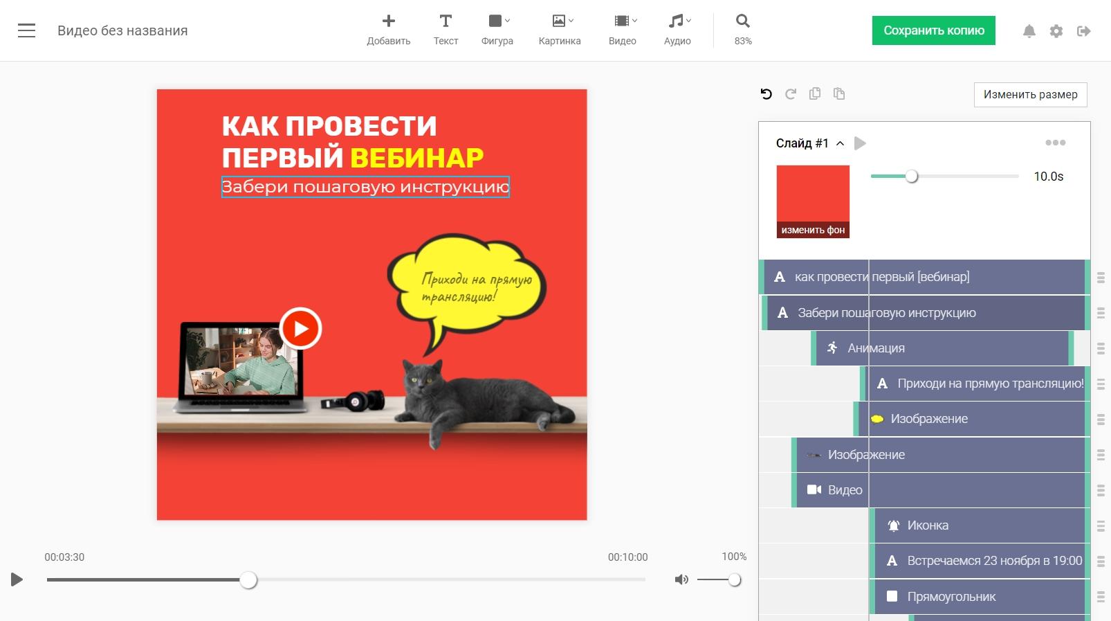 Сервис для создания видео для соцсетей