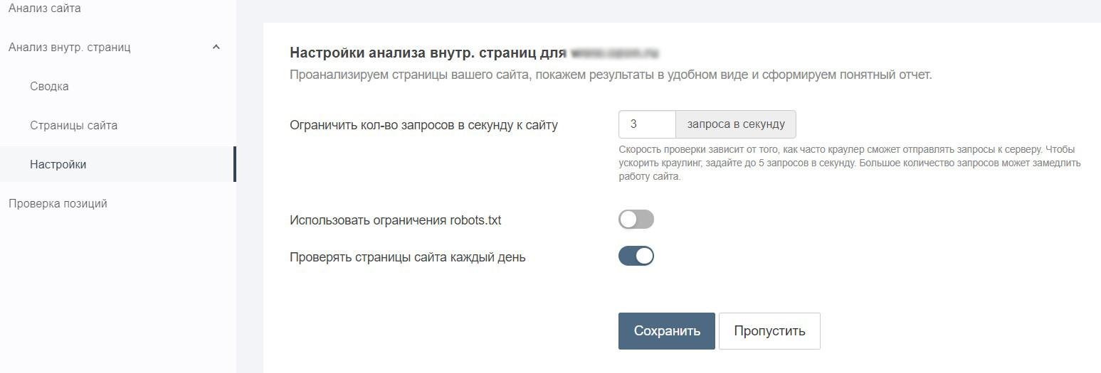 Настроить проверку внутренних страниц