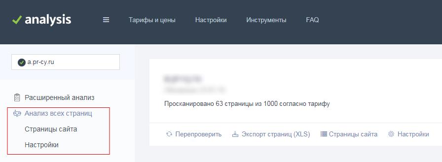 Автоматическая проверка внутренних страниц сайта