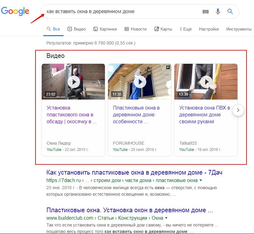 Результаты выдачи Google с видео