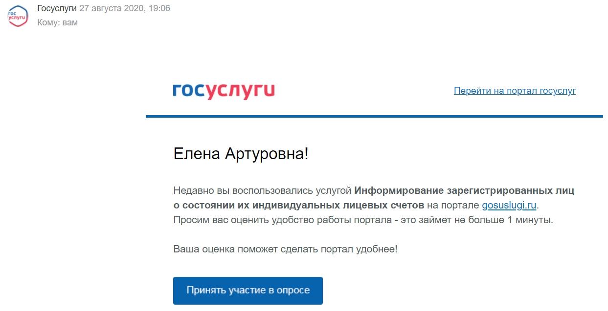Email с напоминанием оценить услугу