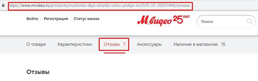 отзывы с отдельным URL на сайте