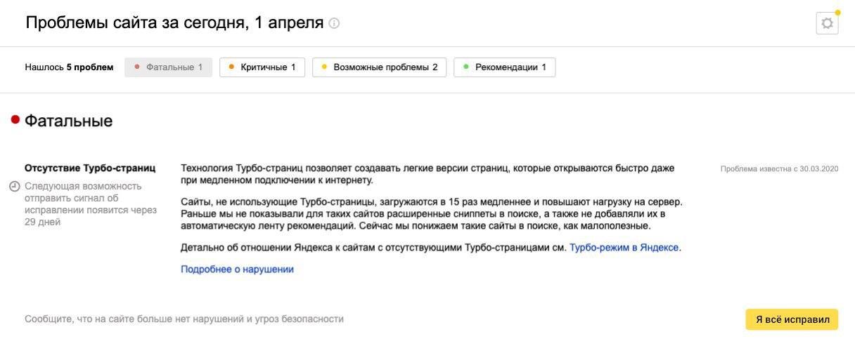санкции за отсутствие турбо страниц