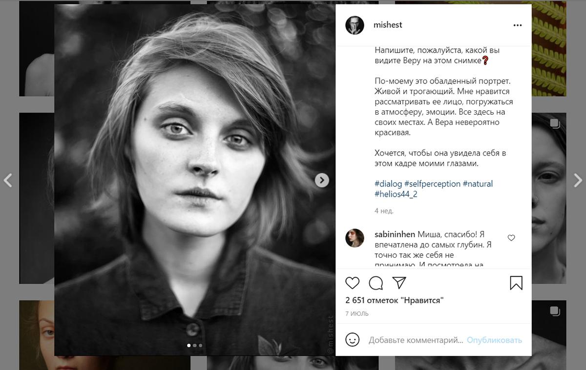 Вовлекающий пост в Инстаграме фотографа