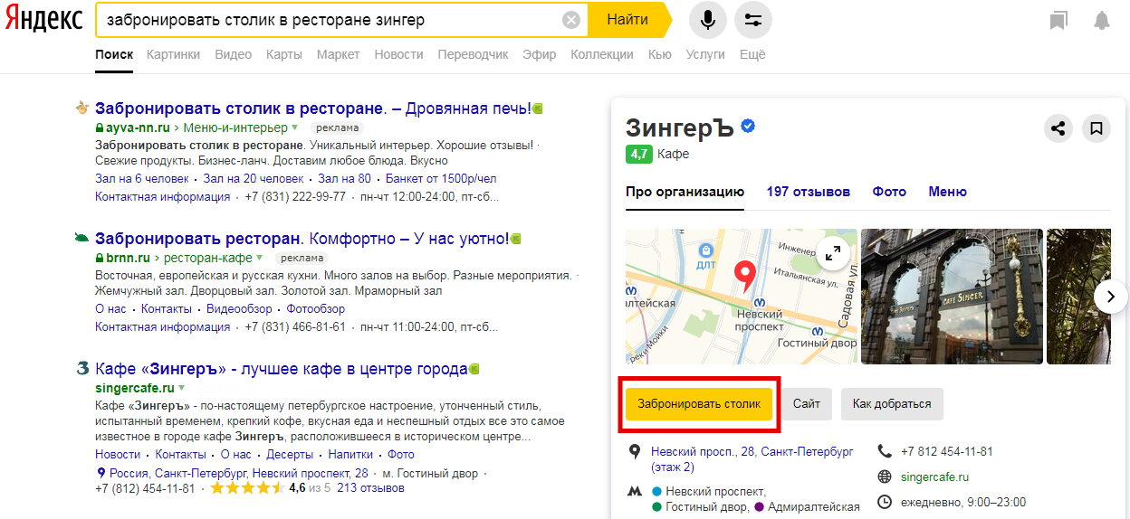 Кнопка бронирования в выдаче Яндекса