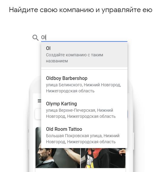 Список компаний в Google Мой Бизнес