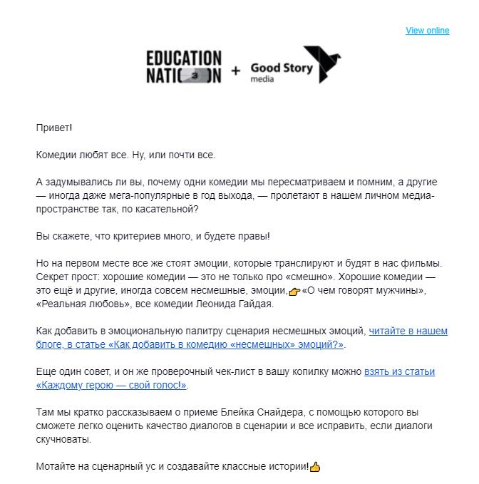 Email-рассылка с материалами из статьи