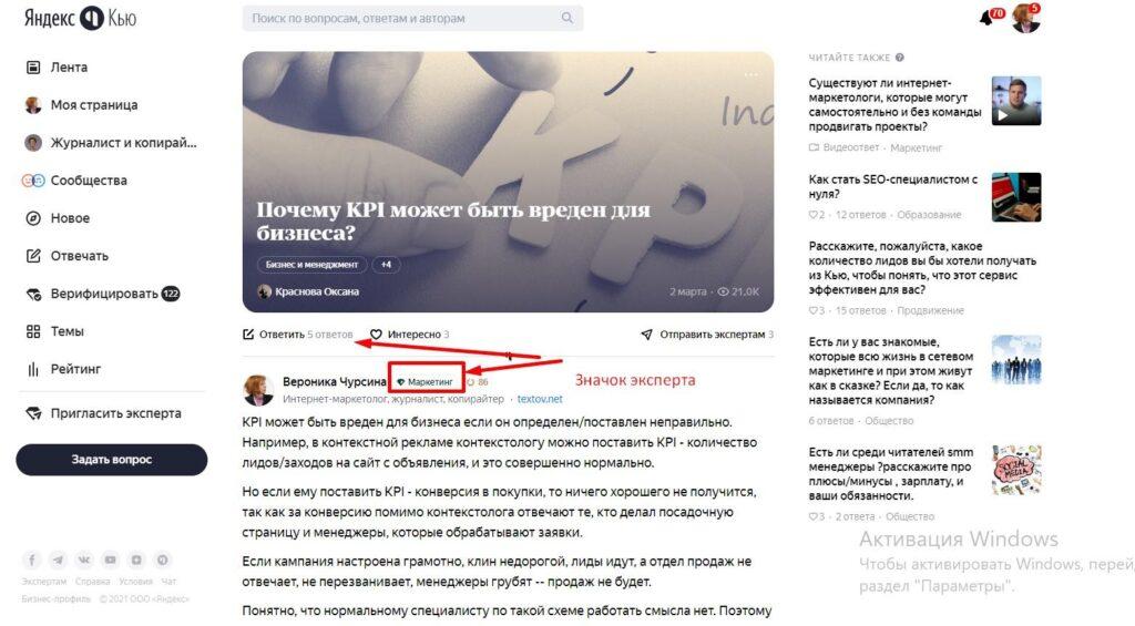 Ответы в Яндекс.Кью
