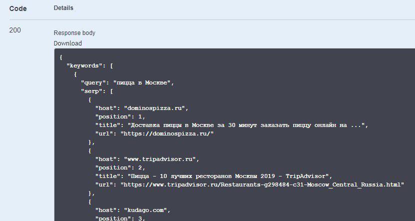 API для парсинга выдачи