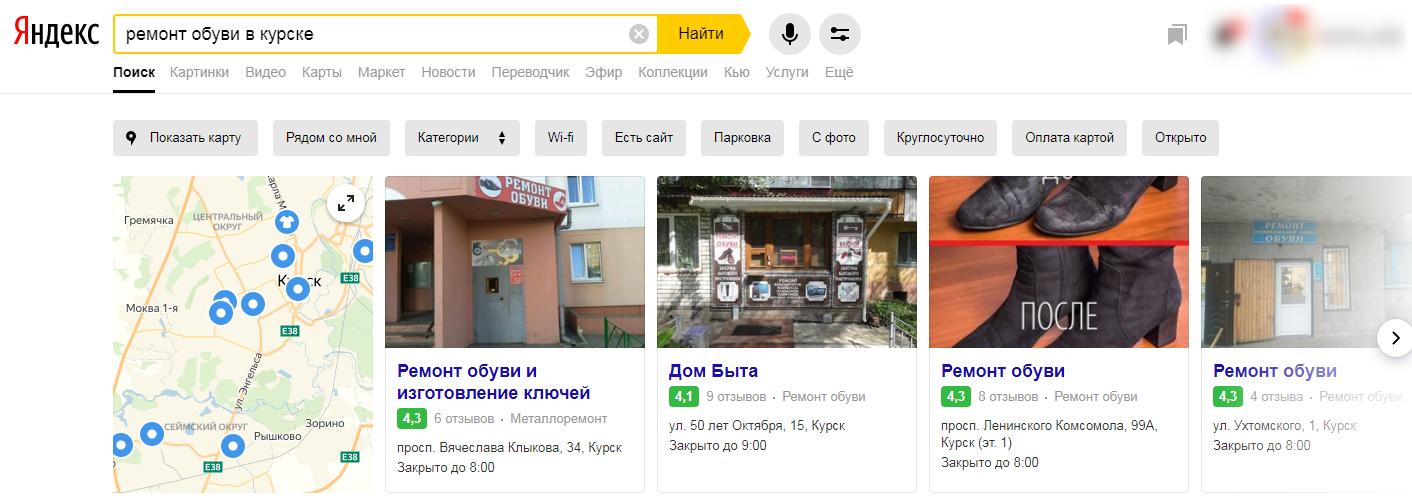 Как заполнить название компании в Яндекс.Справочнике