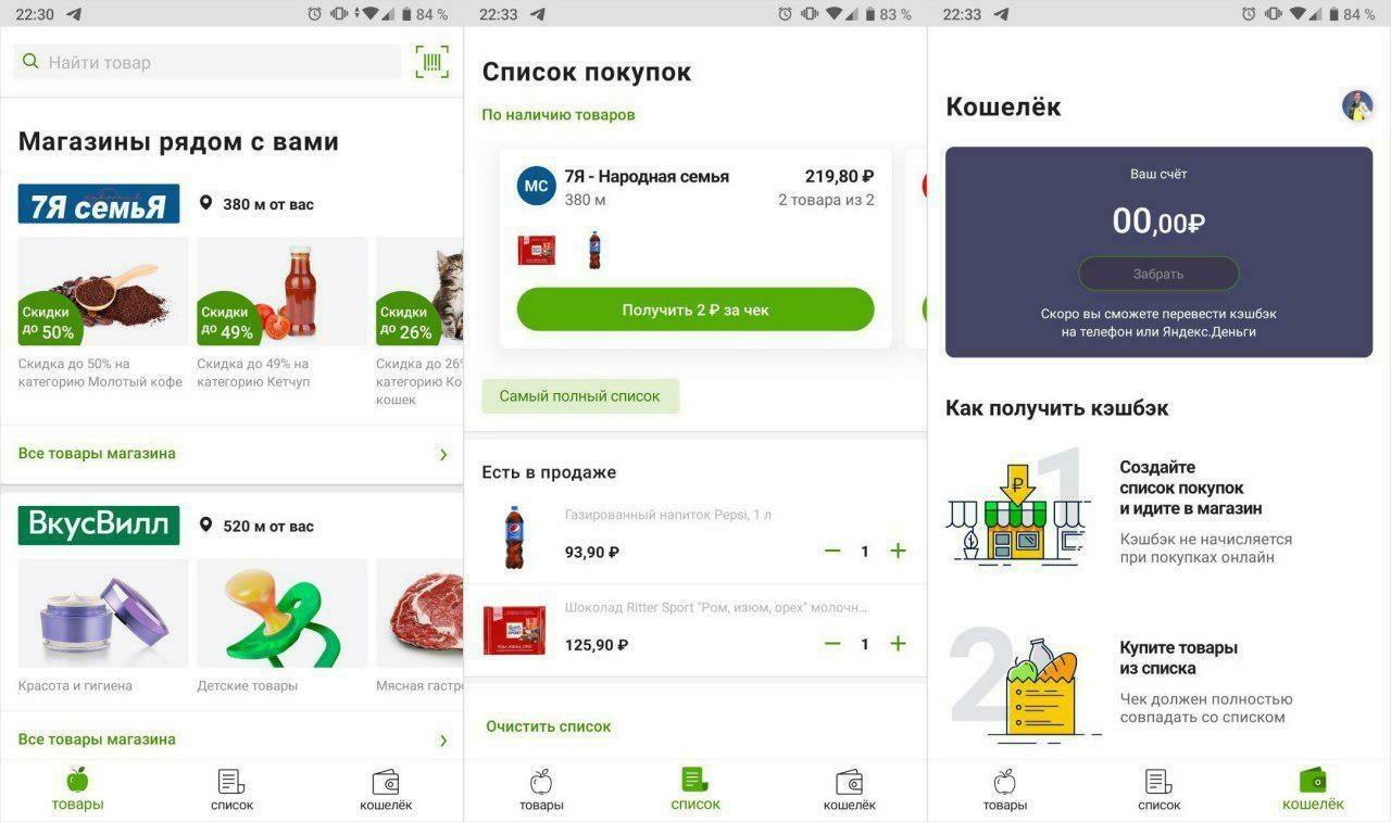 приложение Суперчек от Яндекс.Маркета