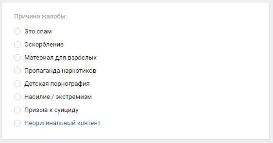 пожаловаться на пост в вконтакте