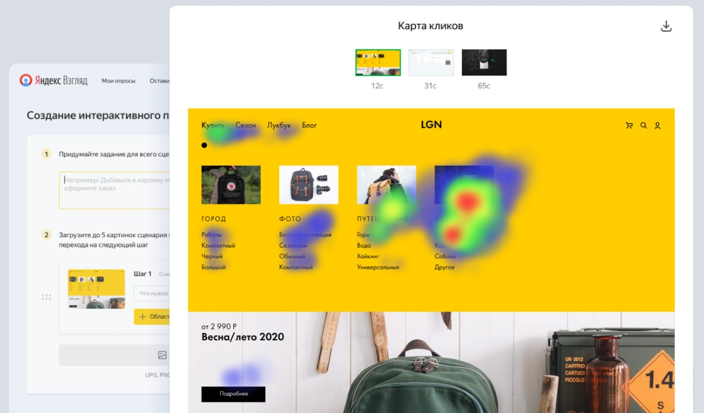 Юзабилити-тестирование в Яндекс.Взгляде