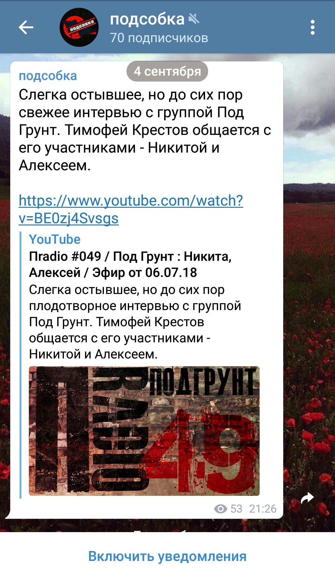 канал с анонсами в телеграмме