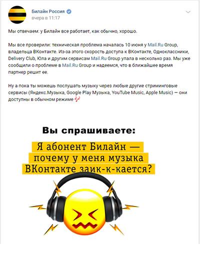 позиция Билайна по конфликту с Mail.ru
