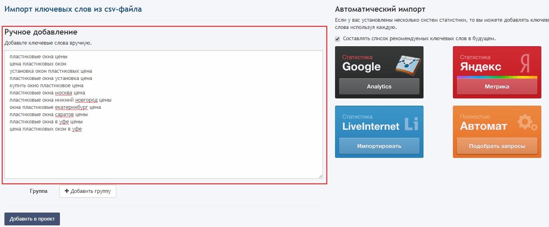 Как добавить ключевые запросы в Line