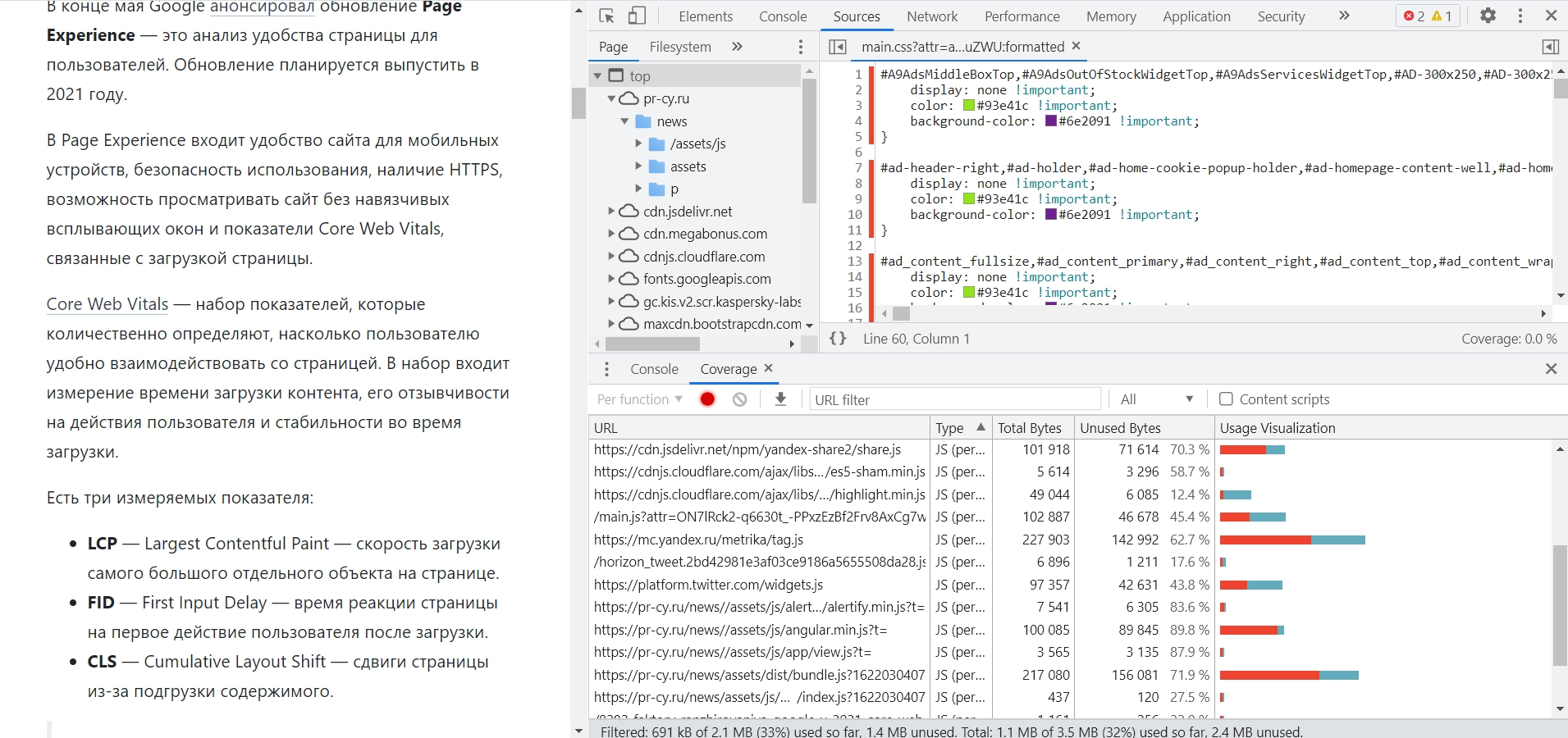 Загрузка JavaScript в Chrome DevTools