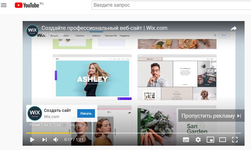Пример рекламы сайта в видео