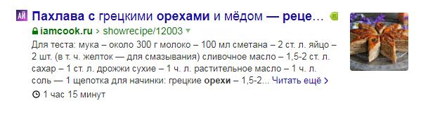 сниппет рецепта в google