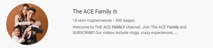 Семейный канал на YouTube