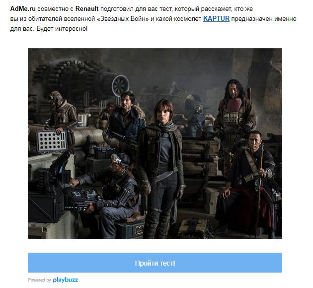 Нативная реклама в тесте для посетителей сайта