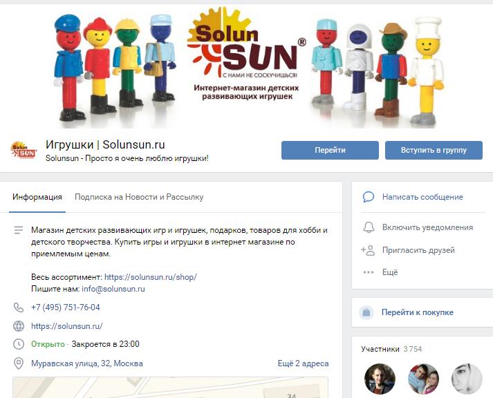 страница группы интернет-магазина в Вконтакте