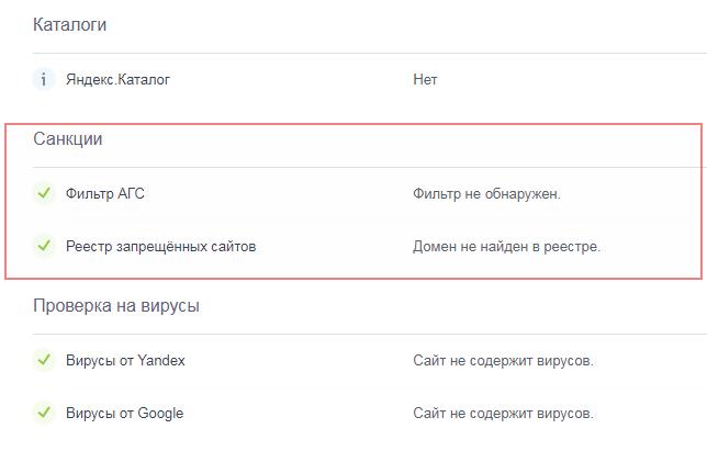 Инструмент для проверки фильтров от поисковиков