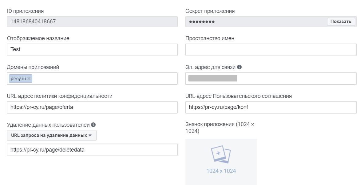 Настройки авторизации на сайте через Фейсбук
