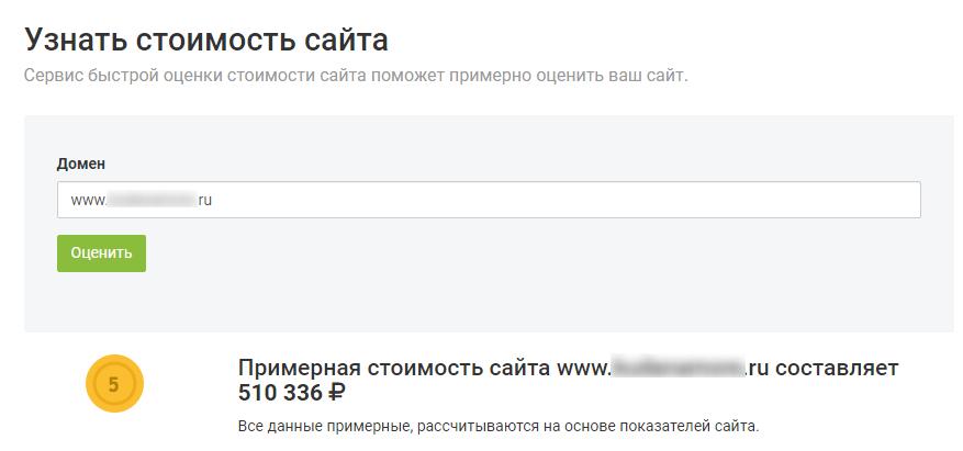 сервис оценить стоимость сайта